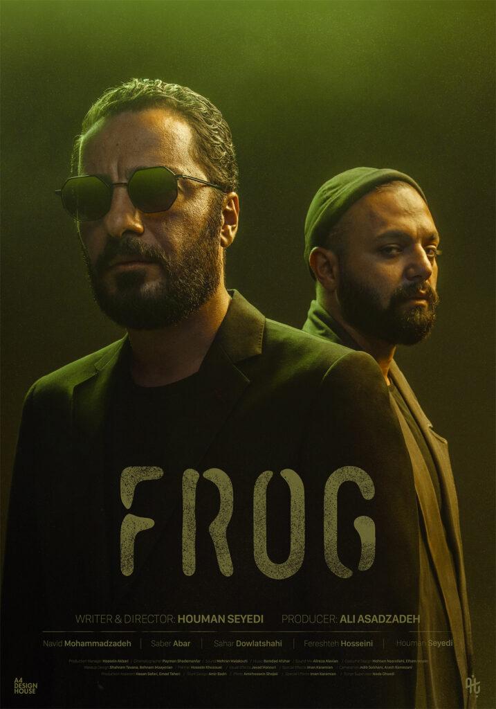 سریال قورباغه به کارگردانی هومن سیدی، از بهترین اثرهای سالهای اخیر سینما ایران است. در قورباغه بازیگران مطرحی مانند نوید محمدزاده و صابر ابر بازی کردهاند.