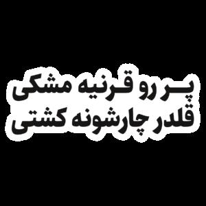 استیکر مهراد هیدن - آهنگ سیل