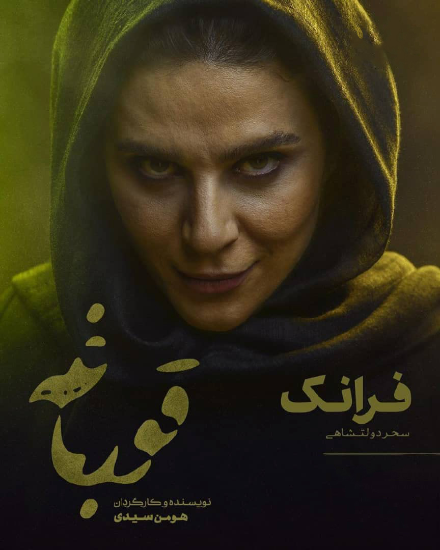 سحر دولتشاهی - قورباغه