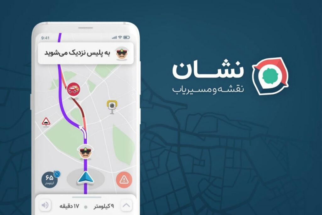 «نقشه و مسیریاب نشان» یک اپلیکیشن رایگان و کاربردی است که میتوانید به وسیله آن بهترین راه رسیدن به مقصد را با توجه به مسافت و ترافیک بدست بیاورید.