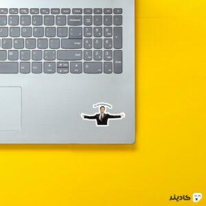 استیکر لپ تاپ من جایی نمیرم روی لپتاپ