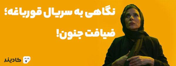 سریال قورباغه به کارگردانی هومن سیدی در سال ۱۳۹۹ پخش شد. در این سریال بازیگرانی مطرحی همچون نوید محمدزاده، صابر ابر، سحر دولتشاهی حضور دارند.