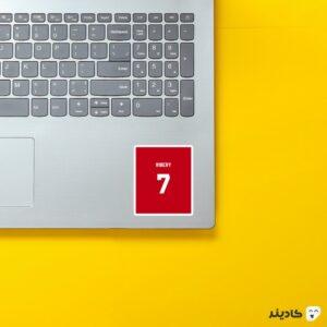 استیکر لپ تاپ ریبری روی لپتاپ