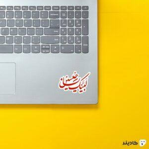 استیکر لپ تاپ لبیک حسین جان (ع) روی لپتاپ