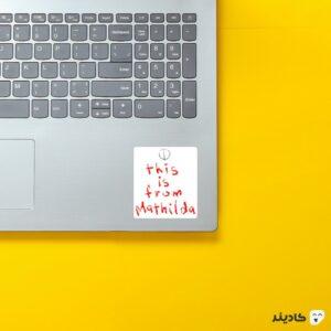 استیکر لپ تاپ از طرف ماتیدا روی لپتاپ