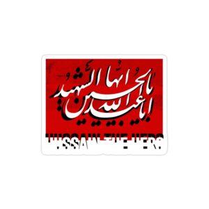 استیکر لپ تاپ یا ابا عبدااله - امام حسین (ع)