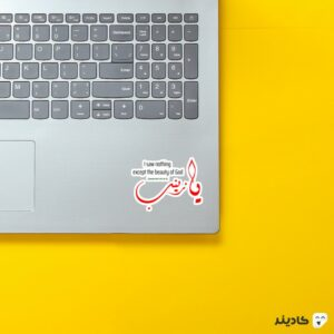 استیکر لپ تاپ جز زیبایی ندیدم! - بانو زینت کبری (س) روی لپتاپ