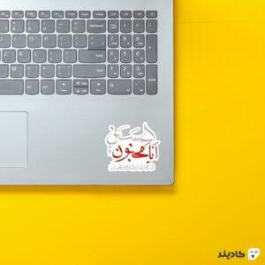 استیکر لپ تاپ من عاشق حسینم (ع) روی لپتاپ