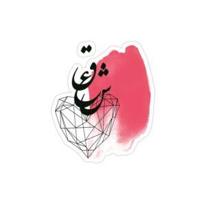 استیکر لپ تاپ تایپوگرافی واژه «عشق»