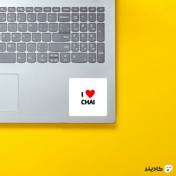 استیکر لپ تاپ من چای دوست دارم! روی لپتاپ