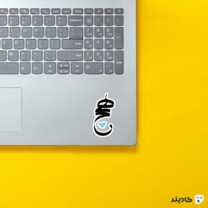 استیکر لپ تاپ تایپوگرافی واژه «هیچ» روی لپتاپ
