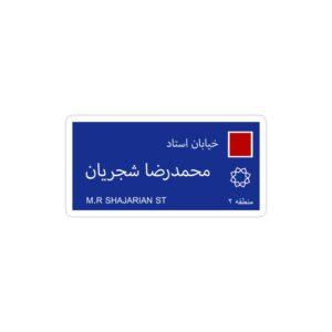 استیکر لپ تاپ خیابان استاد محمدرضا شجریان