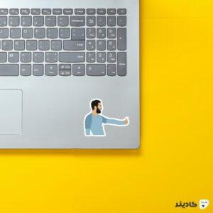 استیکر لپ تاپ برناندو سیلوا روی لپتاپ