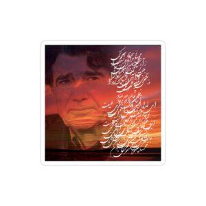 استیکر لپ تاپ محمدرضا شجریان