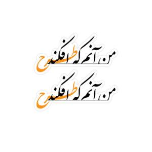 استیکر تایپوگرافی فارسی - من آنم که طرح افکند