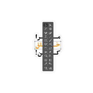استیکر لپ تاپ تایپوگرافی فارسی - مرا خلق کن!