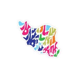 استیکر لپ تاپ نقشه کشور عزیزمان ایران!