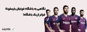 باشگاه بارسلونا یکی از پرافتخارترین تیمهای اسپانیا و جهان است. بارسلونا اسطورههای متعددی مانند؛ لیونل مسی و ژاوی به فوتبال معرفی کرده است.