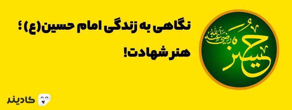 حسین بن علی سومین امام شیعیان است. مهمترین حادثه زمان او، واقعه کربلا است که در آن او به همراه یاران اندکش با لشکر یزید جنگید.