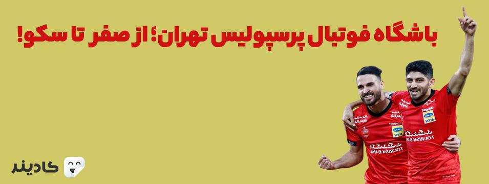 باشگاه فوتبال پرسپولیس تهران؛ از صفر تا سکو!