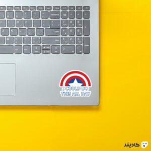 استیکر لپ تاپ می تونم تمام روز انجامش بدم روی لپتاپ