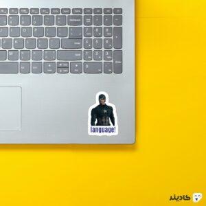 استیکر لپ تاپ مودب باش روی لپتاپ
