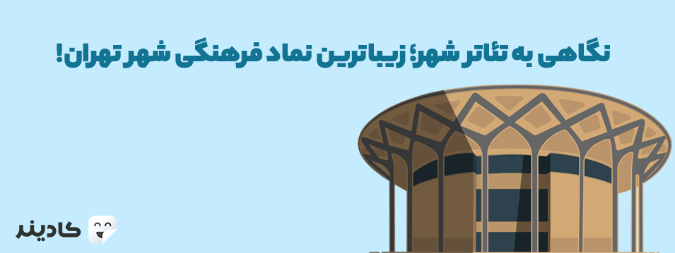 تئاتر شهر از مکانهای دیدنی و بناهای دیدنی پایتخت است. این بنا توسط علی سردار افخمی طراحی شده است و در سال ۱۳۵۱ افتتاح شد.